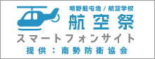 明野駐屯地航空祭2015
